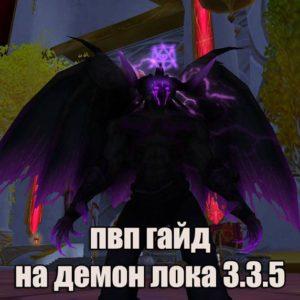 ПВП гайд по демон локу 3.3.5 — полное руководство по игре за чернокнижника в ветке «Демонология»