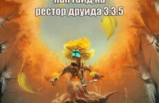 ПВП гайд на рестор друида 3.3.5 — полное руководство по игре за хила в ветке «Исцеление»