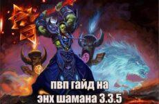 ПВП гайд на энх шамана 3.3.5 — полное руководство по игре за энханса