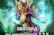 ПВП гайд на аркан мага 3.3.5 — полное руководство по игре в ветке «Тайная магия»